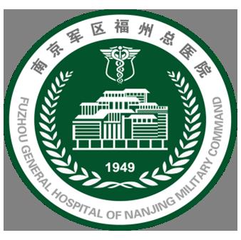 中国人民解放军福州总医院
